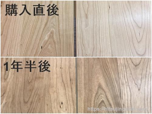 ブラックチェリーのダイニングテーブルの経年変化